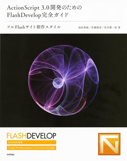 ActionScript3.0開発のためのFlashDevelop完全ガイド