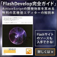 FlashDevelop完全ガイド